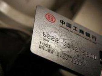 工行信用卡积分