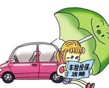 汽车保险怎么买