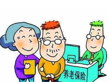 天津养老保险新政策