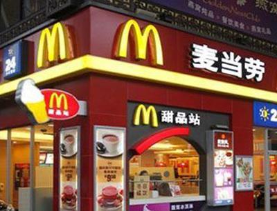 [麦当劳加盟费及加盟条件]加盟麦当劳的条件