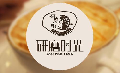 【研磨时光加盟多少钱】研磨时光咖啡加盟费