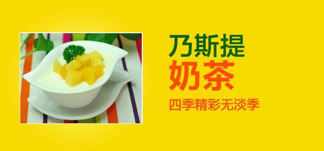 【斯提分库里】乃斯提奶茶加盟多少钱