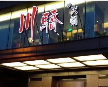 【川十三火锅加盟多少钱】川骄火锅加盟