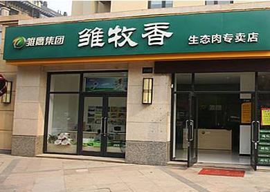 雏牧香专卖店官网-雏牧香专卖店加盟