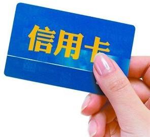 【信用卡办理条件是what】信用卡办理条件
