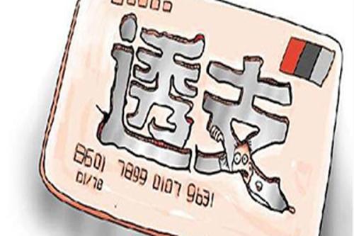 信用卡透支不还的后果