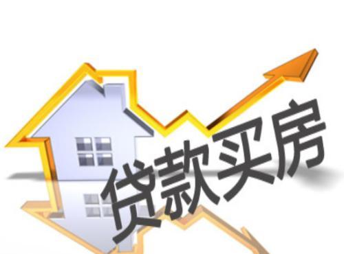 [买房贷款计算利率]买房贷款计算方法