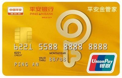 【平安信用卡那个卡种好】平安信用卡哪个卡种好