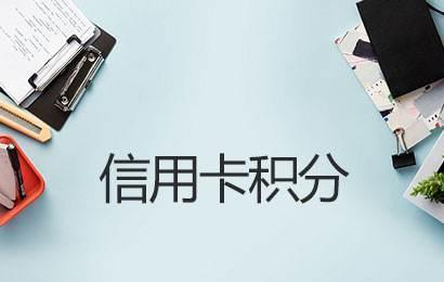 【工商银行信用卡积分查询】建设信用卡积分查询