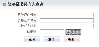保险代理人资格证查询官网|保险代理人资格证查询