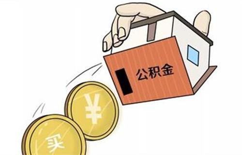 [公积金贷款准备哪些材料]公积金贷款需要哪些材料