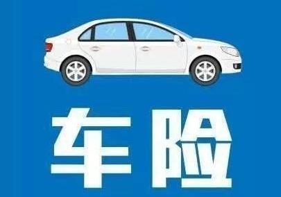 [买车险哪个保险公司好]车险哪个保险公司好