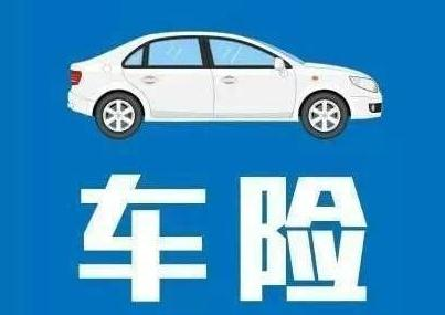 车险哪家便宜