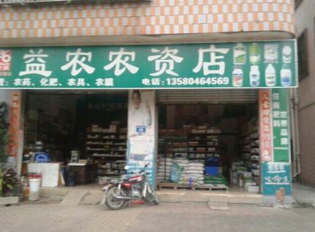 在农村开啥店好_[开农资店需要什么手续]开一家农资店要注意什么