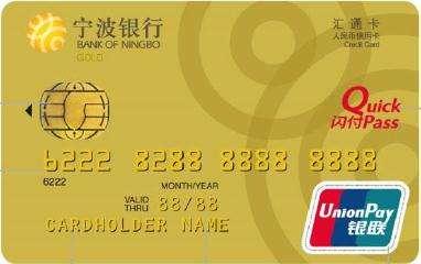 宁波银行信用卡core_宁波银行信用卡