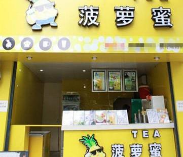 菠萝蜜奶茶店加盟|菠萝蜜奶茶加盟介绍