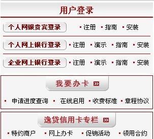 【工商银行信用卡进度查询】工商银行信用卡进度