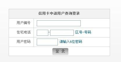 广发银行信用卡申请进度查询中心|广发银行信用卡申请进度查询