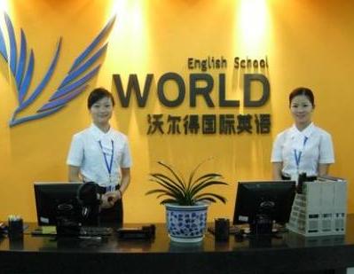 [沃尔得国际英语靠谱吗]沃尔得国际英语加盟