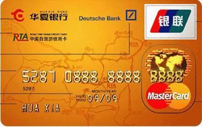 华夏银行信用卡查询进度_华夏银行信用卡查询