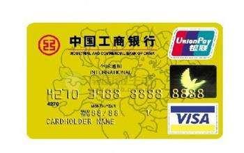 工行信用卡分期还款