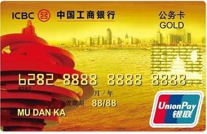 工商银行公务员贷款|工商银行公务员卡