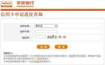 平安银行信用卡申请进度查询|平安银行信用卡中心进度查询