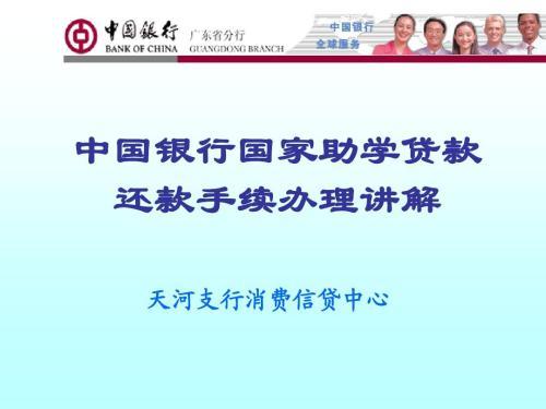 中国银行助学贷款还款查询_中国银行助学贷款