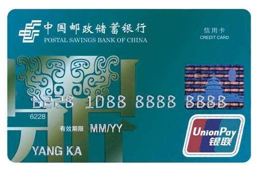 邮政储蓄银行信用卡中心_邮政储蓄银行信用卡
