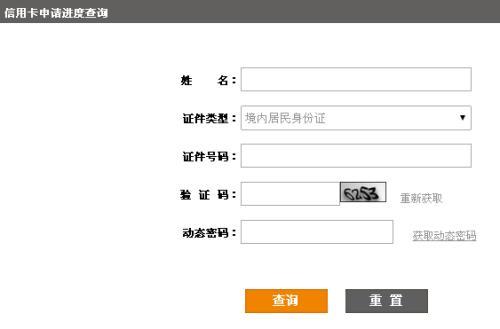 [光大银行信用卡申请进度查询]光大银行信用卡申请