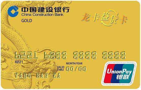 建设信用卡