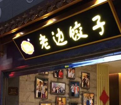 [沈阳老边饺子]老边饺子加盟