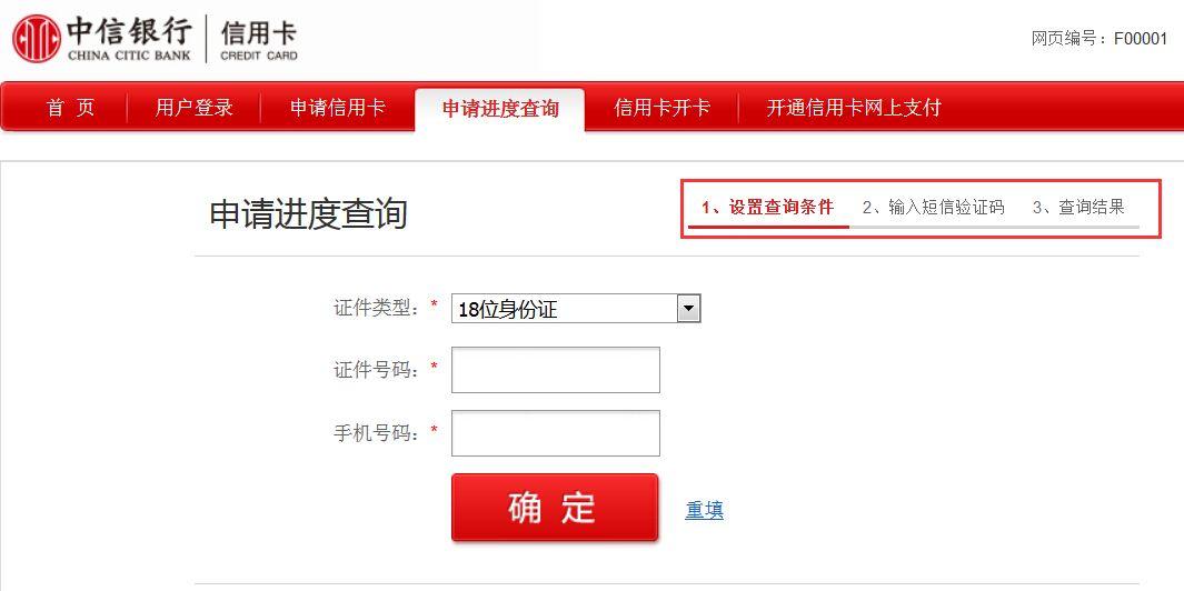 中信银行信用卡官网申请进度查询_中信银行信用卡中心申请进度查询