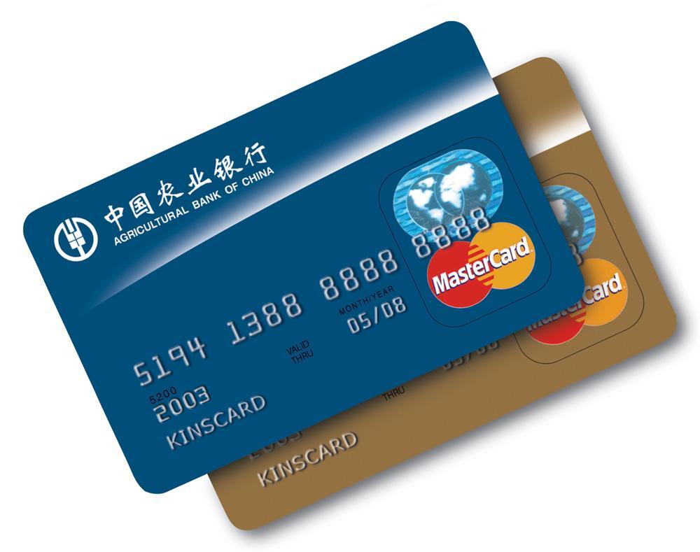 【中国农业银行信用卡电话】中国农业银行发行的信用卡是
