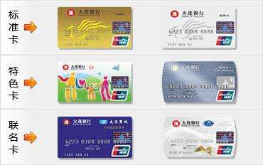 【大连信用卡提现】大连信用卡