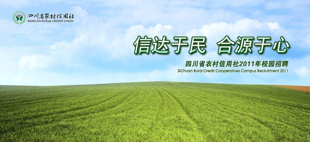 四川的农村信用社贷款