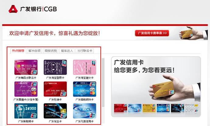 广发银行信用卡app_广发银行信用卡中心网站