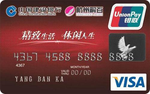 [建行办信用卡在线申请]建行办信用卡