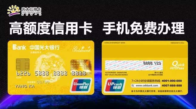 【光大信用卡电话】光大信用卡