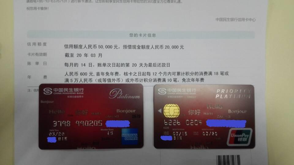 民生信用卡取现额度是多少_民生信用卡取现额度
