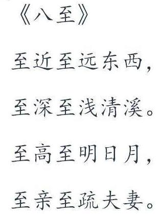 八至诗最深层的意思|八至诗最深层的意思