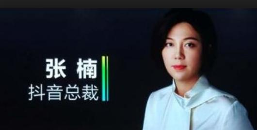 抖音CEO的一天 抖音CEO张楠个人资料