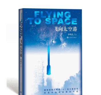 [飞向太空港摘抄]飞向太空港摘抄 飞向太空港好句�由臀�