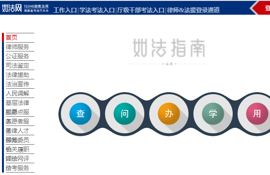 【如法网登陆】如法网登录 http://www.rufa.gov.cn/rufamain/index