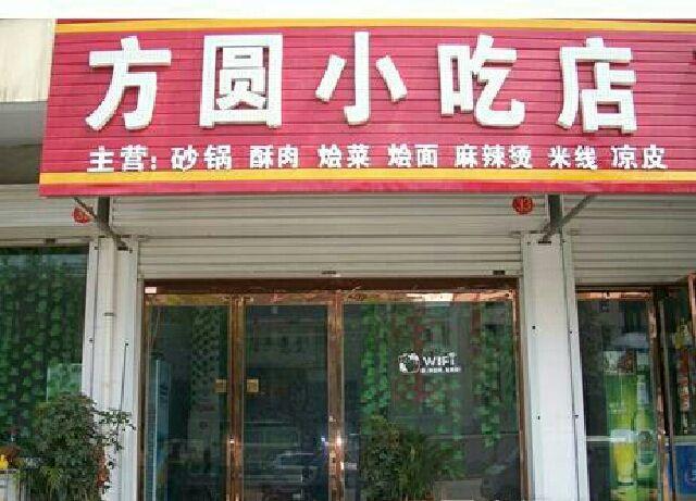 【开小eat店Yes? 选址】小eat店选址最重要的十大要素