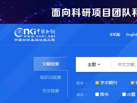 中国知网官网免费入口_中国知网官网入口 https://www.cnki.net/