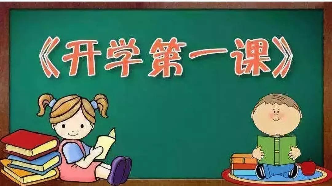 开学第一课教案_开学第一课