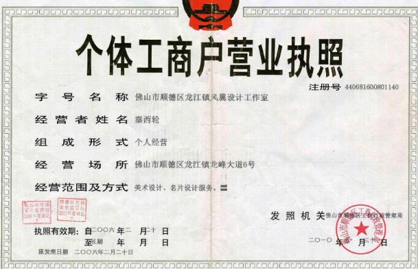 【个体工商户注册流程】个体工商户注册流程