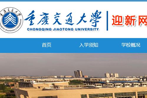 重庆交通大学官网 重庆交通大学数字迎新系统 http://yx.cqjtu.edu.cn/