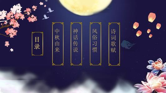 [中秋节的来历]中秋节来历